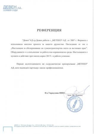 "През месец април 2017г. ""МЕТЕКО"" АД достави на ТЕЦ ДЕВЕН"